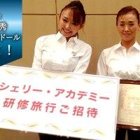 """<!--:es-->Examen para ser """"Venenciador oficial del vino de Jerez"""" y elegir """"El mejor venenciador oficial del vino de Jerez"""" del año 2014 en Japón.<!--:--><!--:ja-->東京にて第13回ベネンシアドール公式称号資格認定試験実施<!--:-->"""