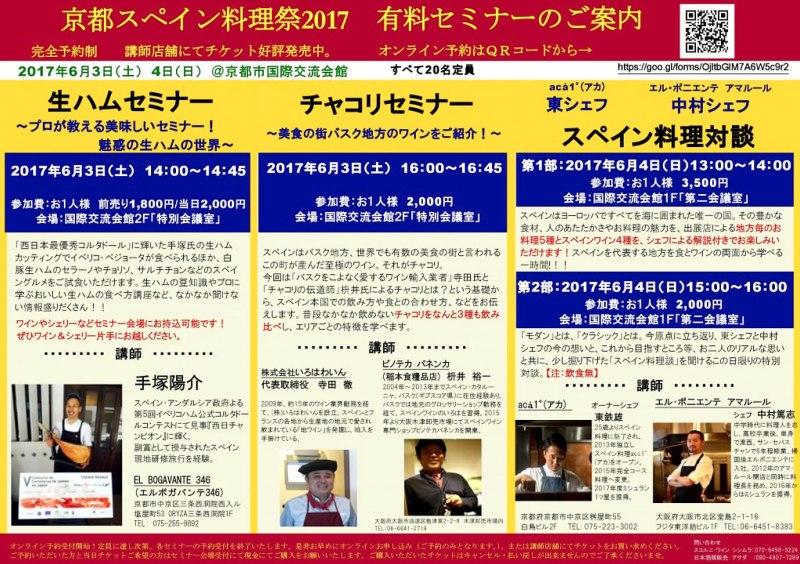 may2017_kiotospainfes_seminario