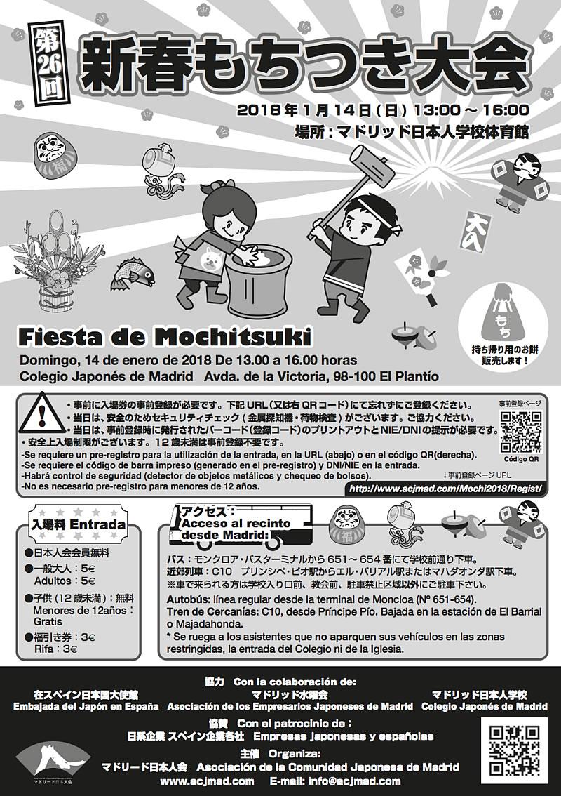 mochitsuki2018_flyer