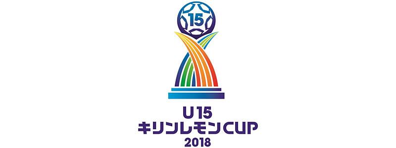 mar2018_u15-kirin-lemon-cup-2018_logo