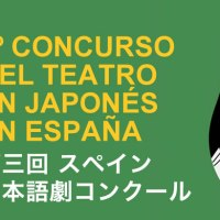 <!--:es-->[Madrid] 3º Concurso de Teatro en Japonés<!--:--><!--:ja-->[マドリード] 第3回スペイン日本語劇コンクール<!--:-->