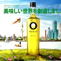 "<!--:es-->La ""Olive Oil World Tour"" desembarca en el mercado Japón<!--:--><!--:ja-->『オリーブオイル・ワールドツアー』日本に上陸<!--:-->"