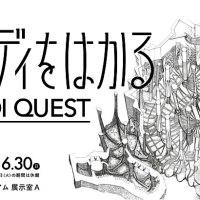 "<!--:es--> [Tokio] Medir las obras de Gaudí ""Gaudí Quest"" por Hiroya Tanaka<!--:--><!--:ja--> [東京] 建築倉庫ミュージアム企画展『ガウディをはかる -GAUDI QUEST-』<!--:-->"