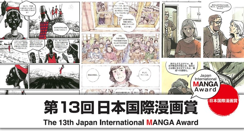 mayo2019_13-international-manga-award