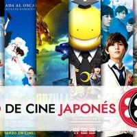 "<!--:es--> [Madrid] ""III Ciclo de Cine Japonés"" en Madrid<!--:--><!--:ja--> [マドリード] 日本大使館主催『第3回 日本映画上映会』<!--:-->"