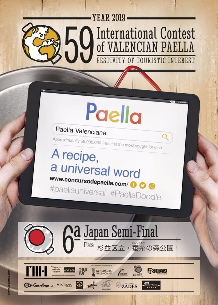 mayo2019_paella_semifinaljaponesa_cartel2