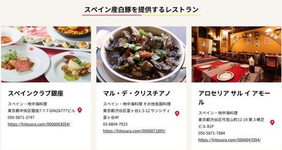 nov2019_spanishpork_campana-jp_restaurante