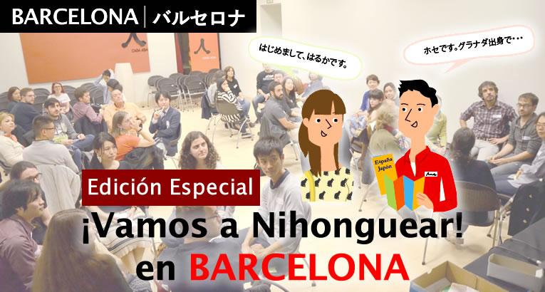 feb2020_nihonguear-barcelona