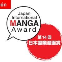 <!--:es--> [Japón] Convocatoria para el XIV Premio Internacional MANGA de Japón<!--:--><!--:ja--> [日本]『第14回 日本国際漫画賞』作品募集を開始<!--:-->