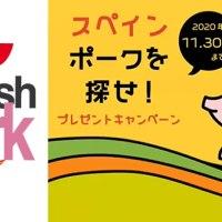 <!--:ja--> [日本] 2年目となるスペイン産白豚肉キャンペーンにて「スペインポークを探せ!」開始<!--:-->