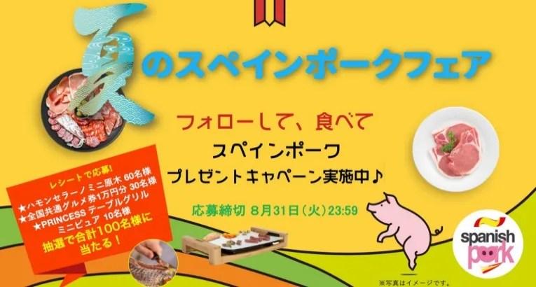 jul2021_spain-pork_campana_main