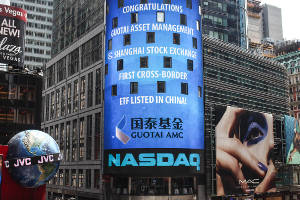 China's first cross-border ETF begins trading on the Shanghai Stock Exchange