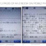 20140513_docomo_Page_165
