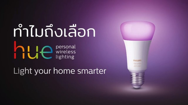 Philips Hue launched in Thailand (10)