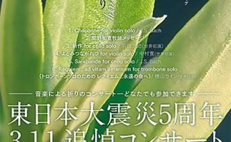 東日本大震災5周年 3.11追悼コンサート