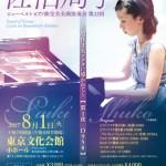 佐伯周子 シューベルトピアノ曲 完全全曲演奏会 第22回