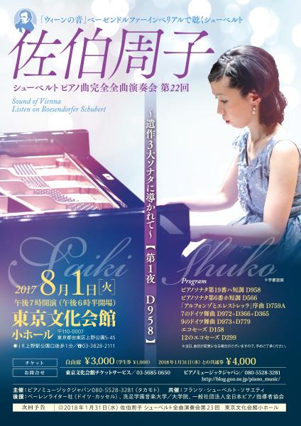 works_saeki02_omote