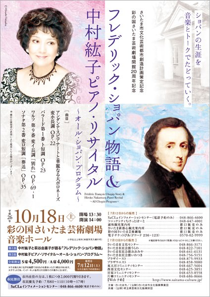 フレデリック・ショパン物語&中村紘子ピアノ・リサイタル