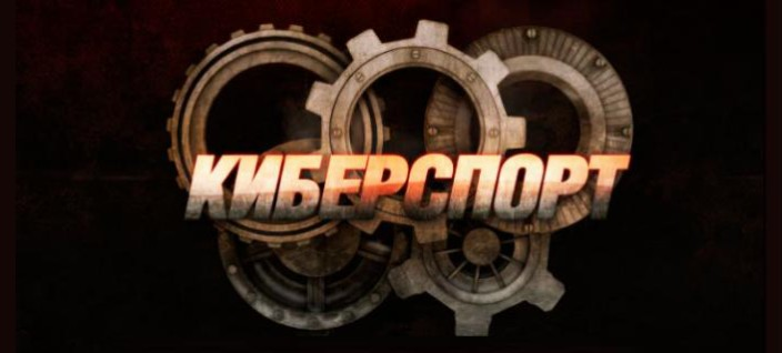 cybersport-logo-704x318