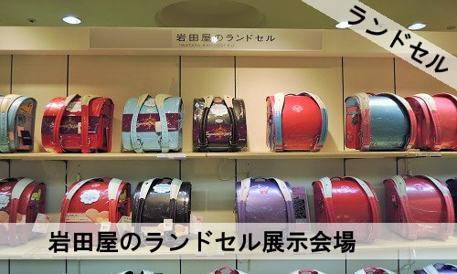 iwataya-randoseru-2205