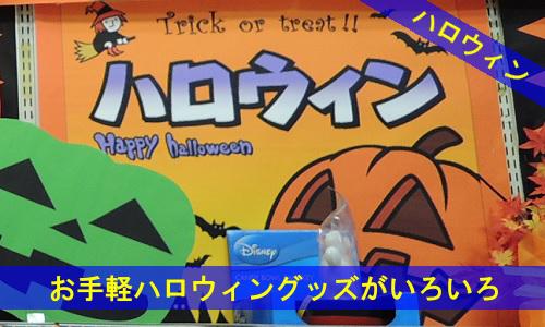 halloween-2-3065