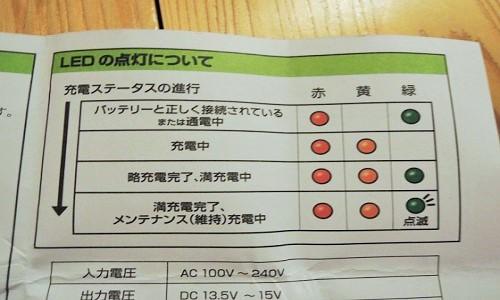 batterychange-006