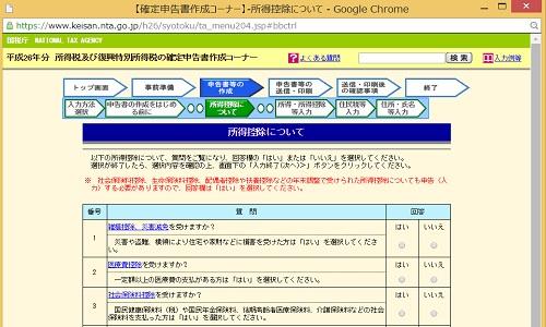 kakuteishinkoku-2-6646-10