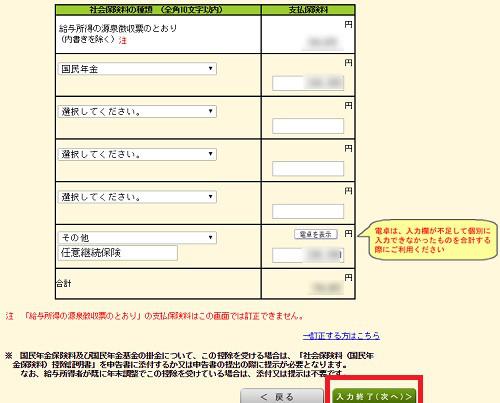 kakuteishinkoku-2-6646-19