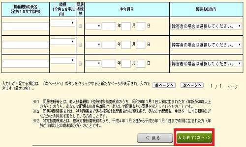 kakuteishinkoku-2-6646-25