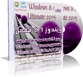 ويندوز 8.1 ألتميت 2015 | Windows 8.1 x86 Ultimate 2015