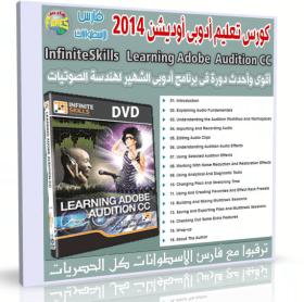 كورس الهندسة الصوتية | InfiniteSkills – Learning Adobe Audition CC