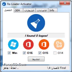 لودر تفعيل الويندوز والأوفيس | Re-Loader Activator 1.5 Final