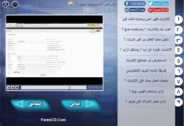 اسطوانة فارس لكورس أساسيات ومفاهيم الإنترنت فيديو وبالعربى (3)