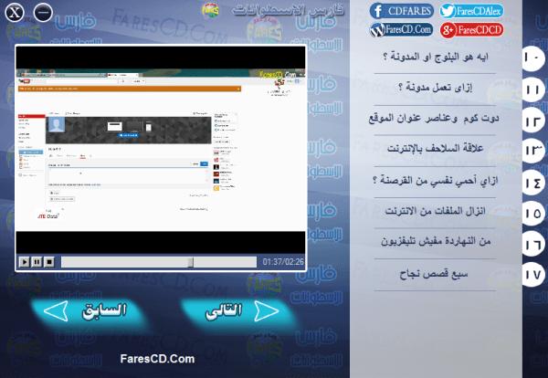 اسطوانة فارس لكورس أساسيات ومفاهيم الإنترنت فيديو وبالعربى (4)