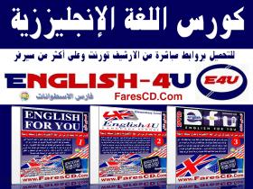 كورس تعليم اللغة الإنجليزية   English For You