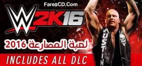 لعبة المصارعة 2016   نسخة ريباك   WWE 2K16