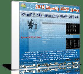 ويندوز الإنقاذ والصيانة   WinPE Maintenance Disk x64 v4