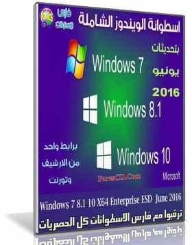 اسطوانة الويندوز الشاملة | Windows 7 8.1 10 X64 Enterprise ESD June 2016