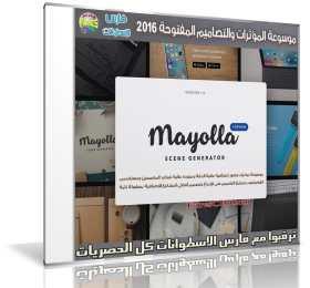 موسوعة المؤثرات والتصاميم المفتوحة 2016 |  Mayolla Topview