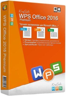 إصدار جديد من منافس برامج الأوفيس | WPS Office 2016 v10.1.0.5656 Premium