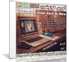 كورس تعليم فوتوشوب 2016 من البداية للإحتراف | فيديو وبالعربى