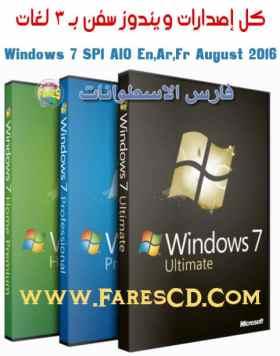 كل إصدارات ويندوز سفن بـ 3 لغات | Windows 7 SP1 AIO En,Ar,Fr August 2016