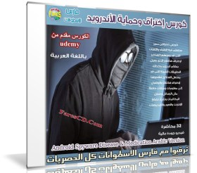 كورس تعليم إختراق وحماية أندرويد | فيديو بالعربى من Udemy