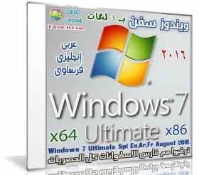 ويندوز سفن ألتميت بـ 3 لغات | Windows 7 Ultimate Sp1 En,Ar,Fr August 2016