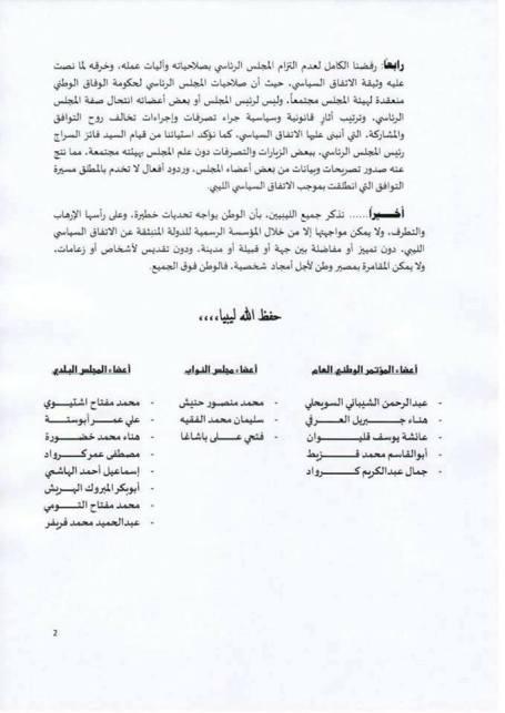 ممثلي مصراتة بالبرلمان والمؤتمر ومجلسها البلدي يرفضون خرق نصوص الاتفاق السياسي0