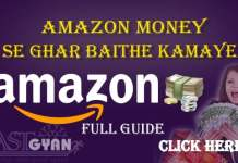 Amazon Money Se Ghar Baithe Kamaye