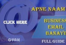 Apne Naam Ki Business Email Banaye