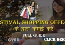Festival Shopping Offers se kmayi kare