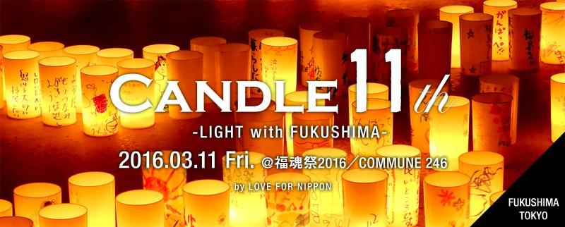 2016311Candle11th_mainバナー