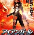 Iron Girl Ultimate Weapon 2015 subtitrat romana bluray